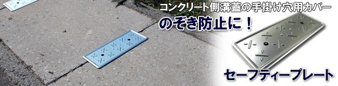側溝のぞき防止器具