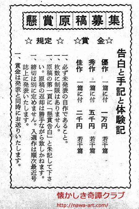 奇譚クラブ08