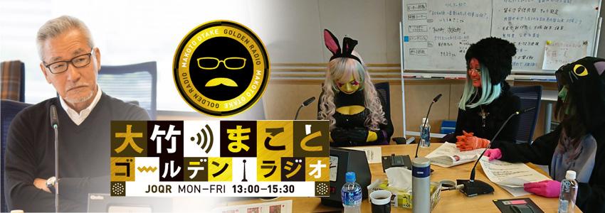 大竹まこと ゴールデンラジオ!にmiyakoさん率いる異色肌ギャル出演