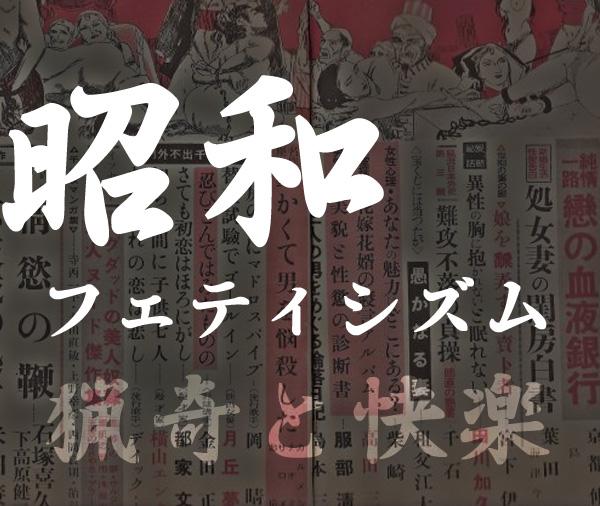 昭和フェティシズム・猟奇と快楽