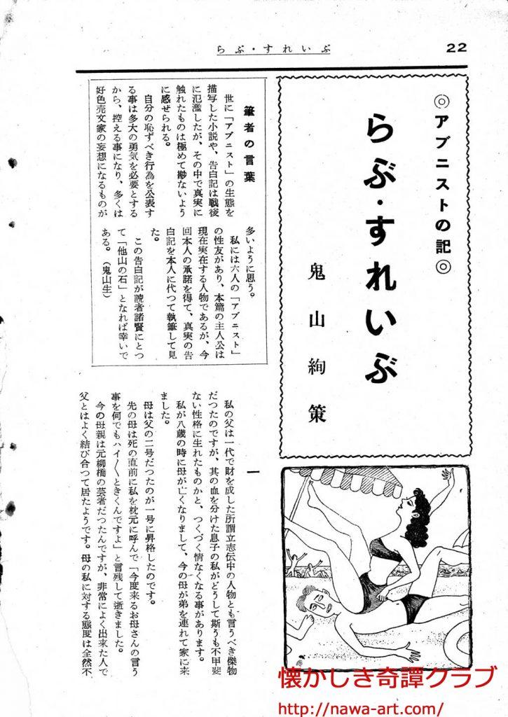 奇譚クラブ07